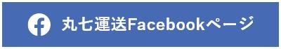 丸七運送Facebookページ